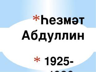 1925-1986 Һезмәт Абдуллин