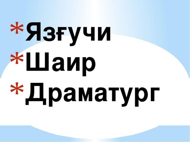 Язғучи Шаир Драматург