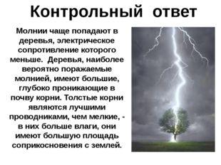 Контрольный ответ Молнии чаще попадают в деревья, электрическое сопротивление