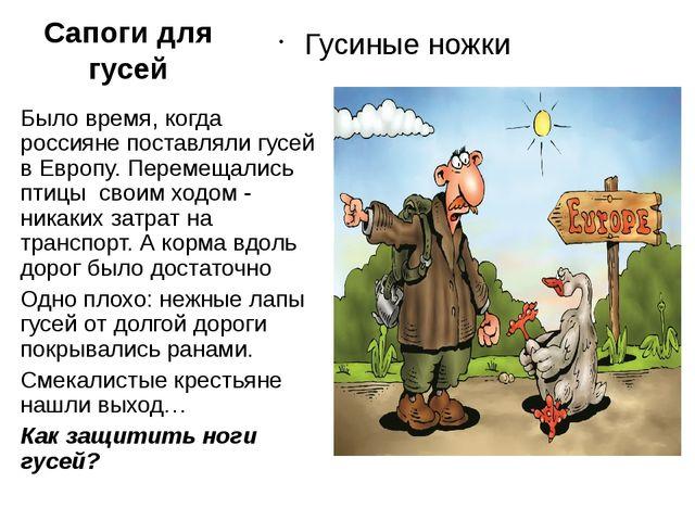 Сапоги для гусей Гусиные ножки Было время, когда россияне поставляли гусей в...
