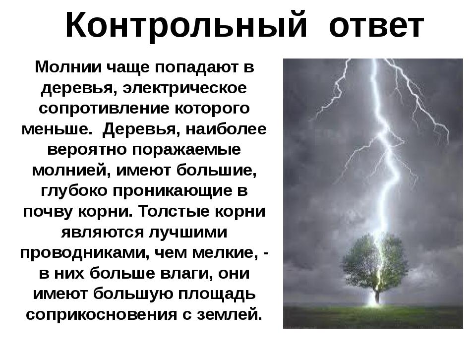 Контрольный ответ Молнии чаще попадают в деревья, электрическое сопротивление...