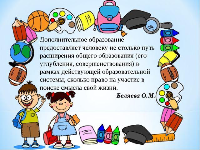 Дополнительное образование предоставляет человеку не столько путь расширения...