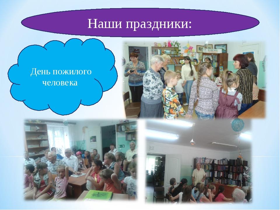 Наши праздники: День пожилого человека