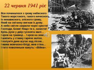 22 червня 1941 рік Все починалося з грому небесного Такого жорстокого, такого