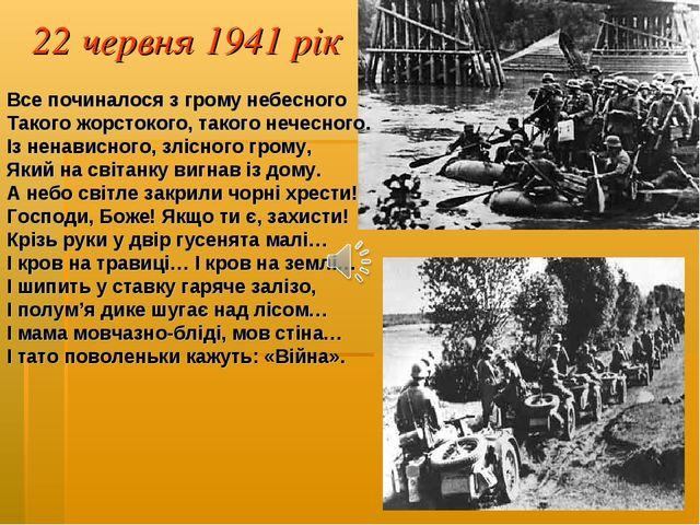 22 червня 1941 рік Все починалося з грому небесного Такого жорстокого, такого...