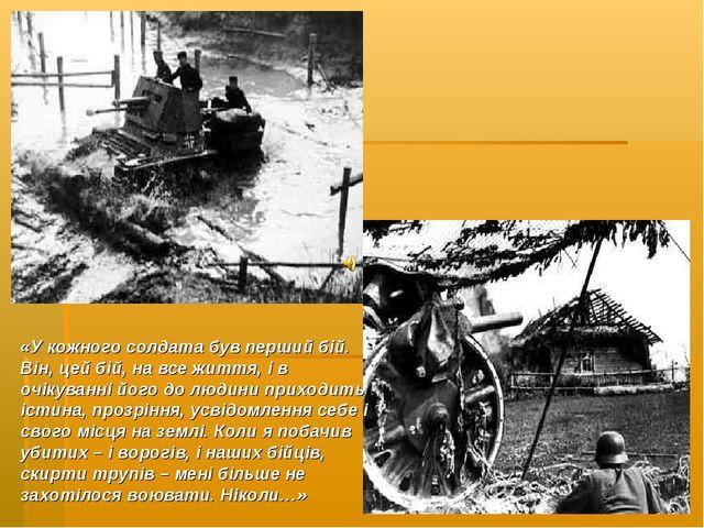 «У кожного солдата був перший бій. Він, цей бій, на все життя, і в очікуванні...