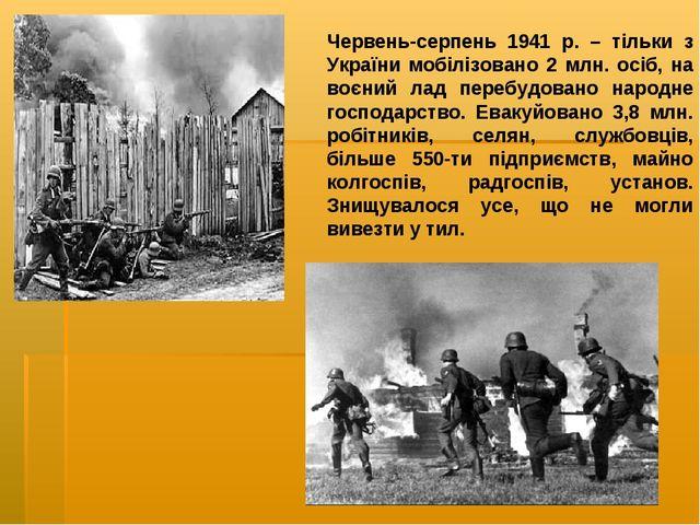 Червень-серпень 1941 р. – тільки з України мобілізовано 2 млн. осіб, на воєни...