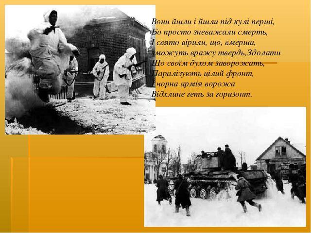Вони йшли і йшли під кулі перші, Бо просто зневажали смерть, І свято вірили,...