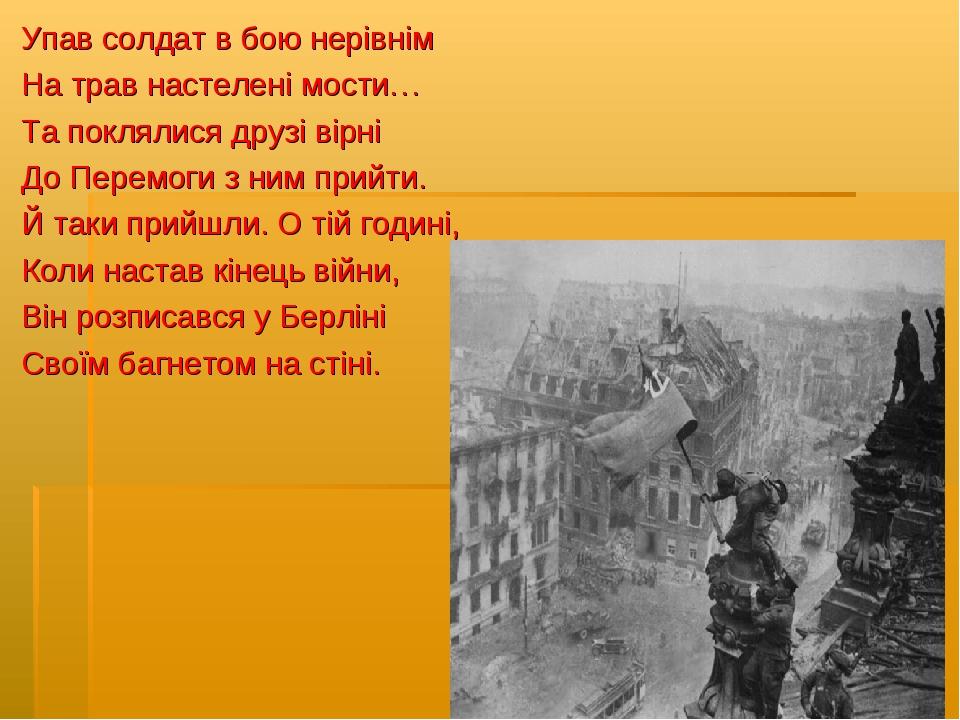 Упав солдат в бою нерівнім На трав настелені мости… Та поклялися друзі вірні...