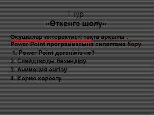 І тур «Өткенге шолу» Оқушылар интерактивті тақта арқылы : Power Point програм