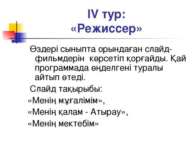 ІV тур: «Режиссер» Өздері сыныпта орындаған слайд-фильмдерін көрсетіп қорғайд...