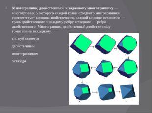 Многогранник, двойственный к заданномумногограннику—многогранник, у которо