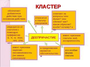 КЛАСТЕР ДЕЕПРИЧАСТИЕ обозначает добавочное действие при основном действии от