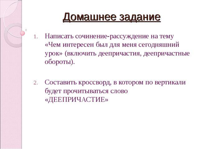 Домашнее задание Написать сочинение-рассуждение на тему «Чем интересен был дл...