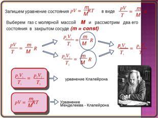 Запишем уравнение состояния в виде Выберем газ с молярной массой М и рассмотр