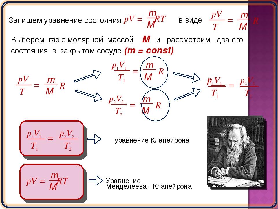 Запишем уравнение состояния в виде Выберем газ с молярной массой М и рассмотр...