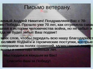 Письмо ветерану. Уважаемый Андрей Никитич! Поздравляем Вас с 70- летием Побе