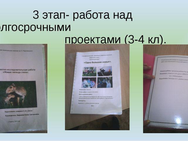 3 этап- работа над долгосрочными проектами (3-4 кл).