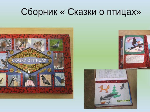 Сборник « Сказки о птицах»