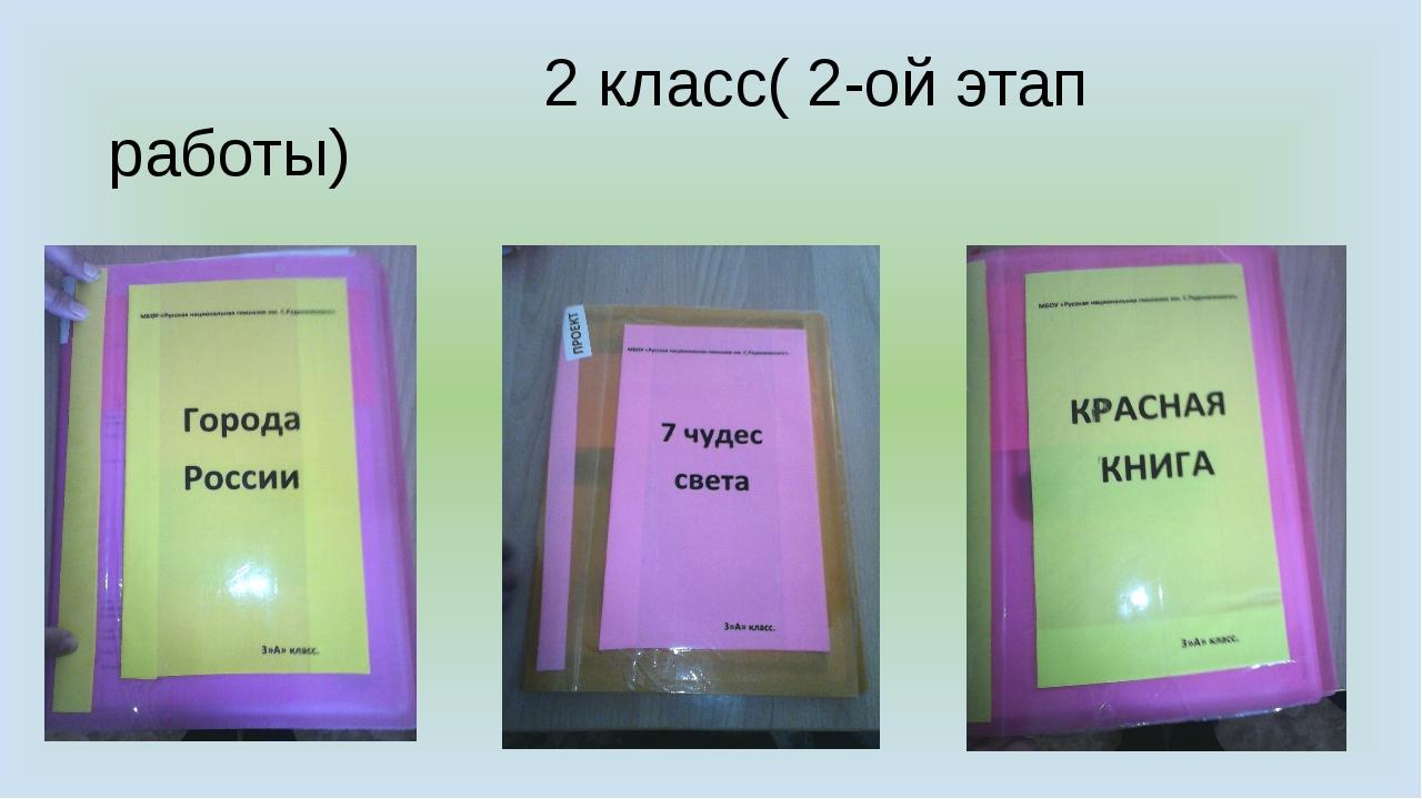 2 класс( 2-ой этап работы)