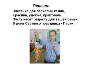 Реклама Плетенка для пасхальных яиц, Красива, удобна, практична. Пусть несет