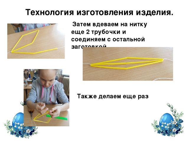 Технология изготовления изделия. Затем вдеваем на нитку еще 2 трубочки и соед...