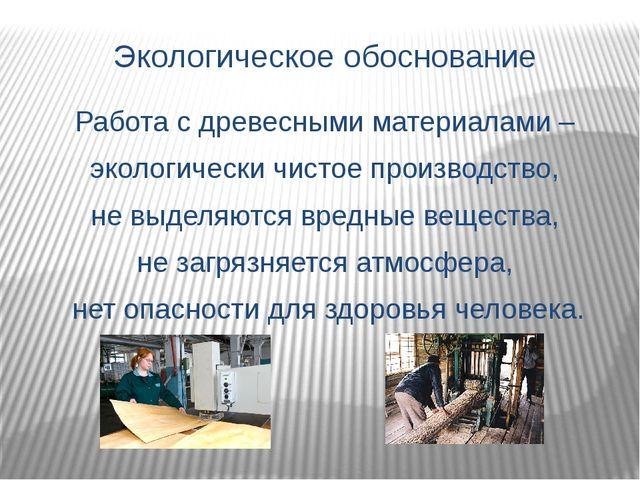 Экологическое обоснование Работа с древесными материалами – экологически чи...