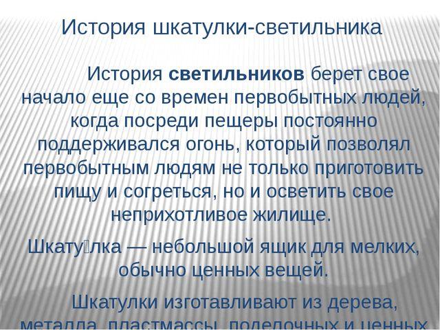 История шкатулки-светильника  Историясветильниковберет свое начало еще со...