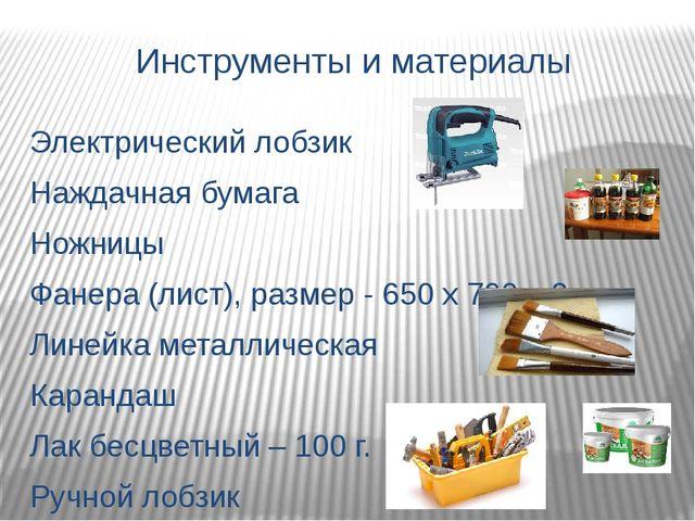 Инструменты и материалы Электрический лобзик Наждачная бумага Ножницы Фанера...