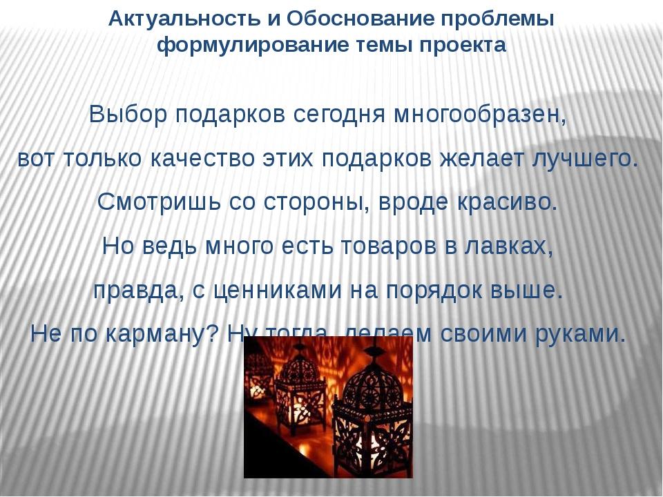 Актуальность и Обоснование проблемы формулирование темы проекта Выбор подарко...