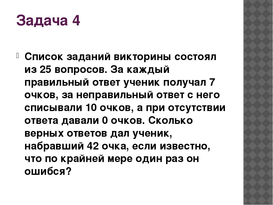 Задача 4 Список заданий викторины состоял из 25 вопросов. За каждый правильны...