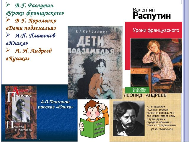 В.Г. Распутин «Уроки французского» В.Г. Короленко «Дети подземелья» А.П. Плат...