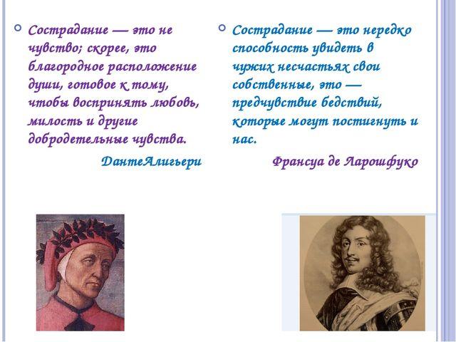 Сострадание — это не чувство; скорее, это благородное расположение души, гото...