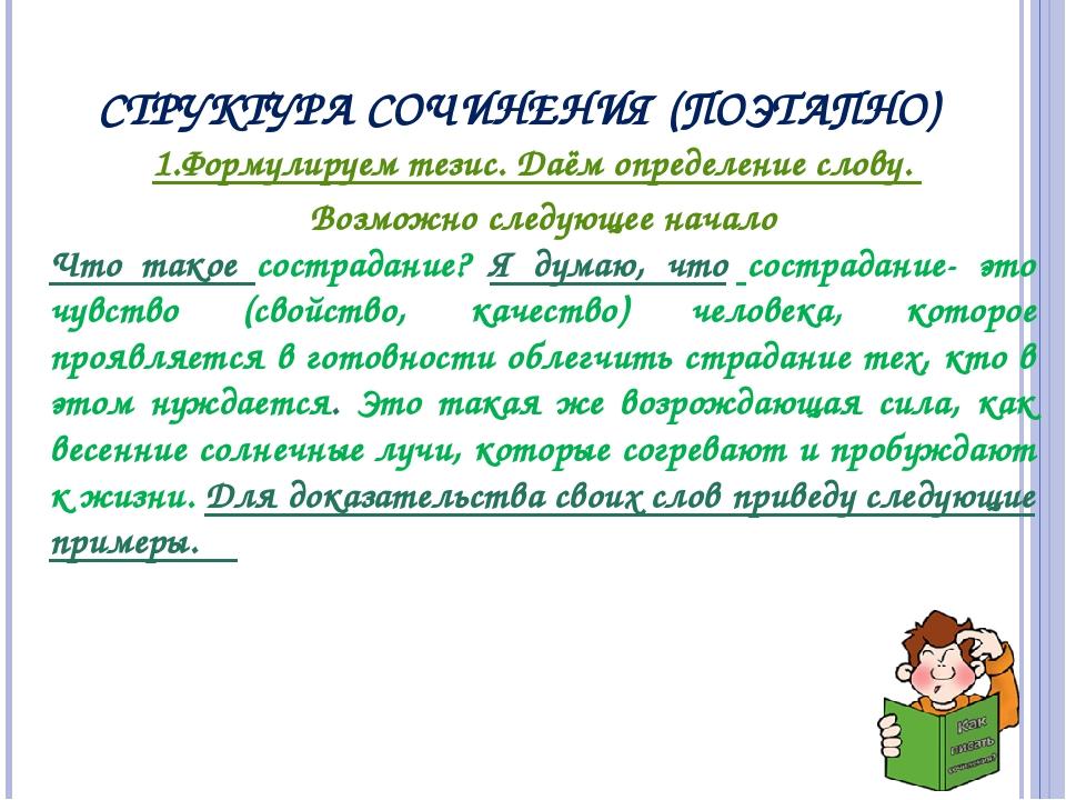 СТРУКТУРА СОЧИНЕНИЯ (ПОЭТАПНО) 1.Формулируем тезис. Даём определение слову. В...