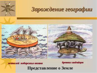 Зарождение географии Представление о Земле жителей побережья океана древних и