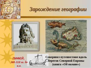 Зарождение географии Совершил путешествие вдоль берегов Северной Европы (книг