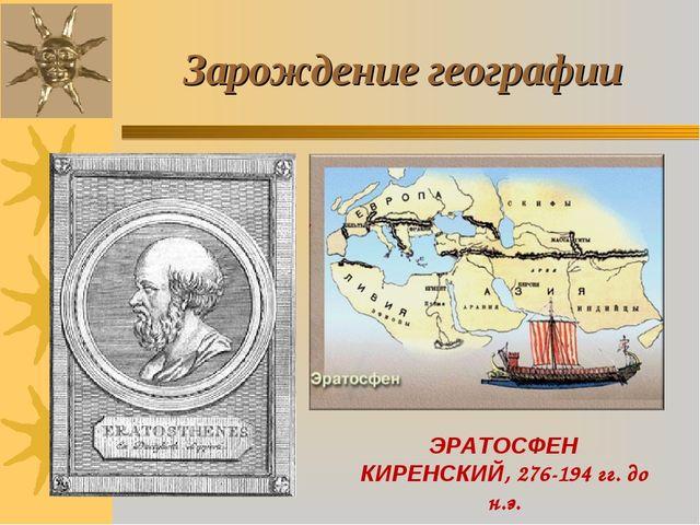 Зарождение географии ЭРАТОСФЕН КИРЕНСКИЙ, 276-194 гг. до н.э.