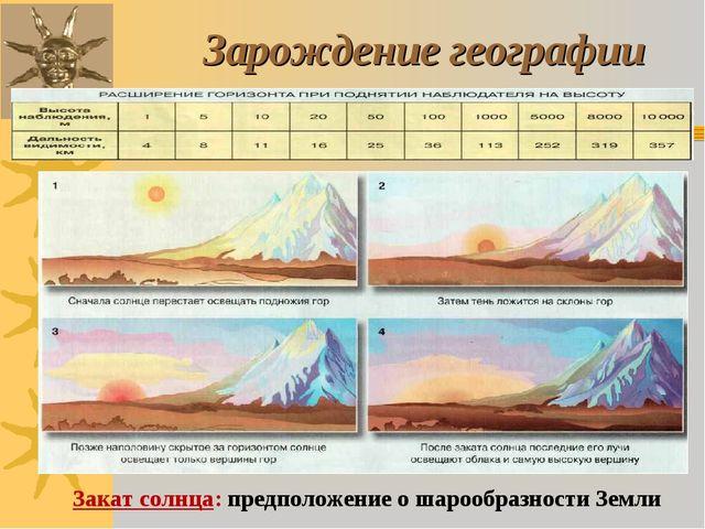 Зарождение географии Закат солнца: предположение о шарообразности Земли