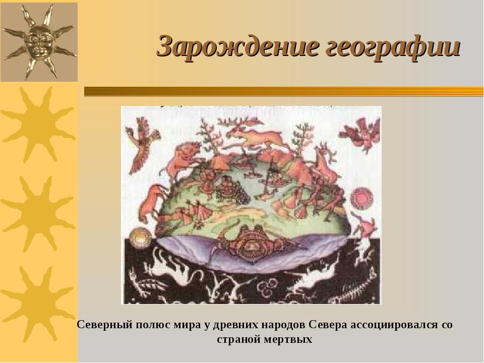 Зарождение географии Северный полюс мира у древних народов Севера ассоциирова...