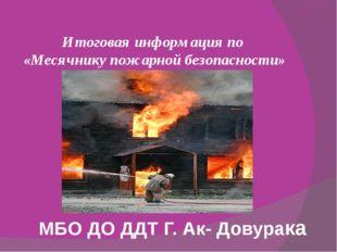 Итоговая информация по «Месячнику пожарной безопасности» МБО ДО ДДТ Г. Ак- Д