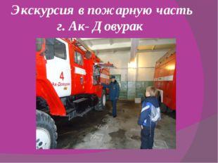Экскурсия в пожарную часть г. Ак- Довурак