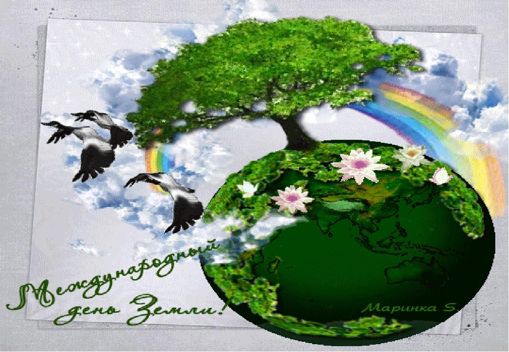 «День Земли»
