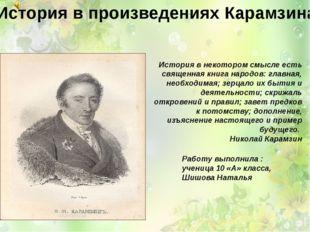 История в произведениях Карамзина История в некотором смысле есть священная