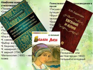 Наиболее известные стихотворения Поэзия (1787) Осень (1789) Граф Гваринос (1