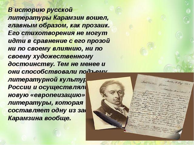 В историю русской литературы Карамзин вошел, главным образом, как прозаик. Е...