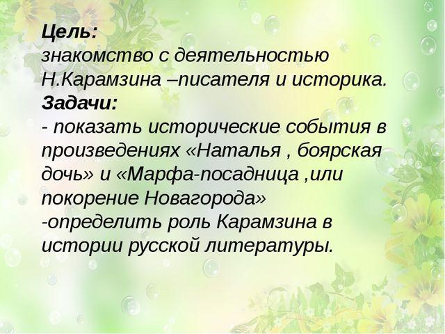 Цель: знакомство с деятельностью Н.Карамзина –писателя и историка. Задачи: -...