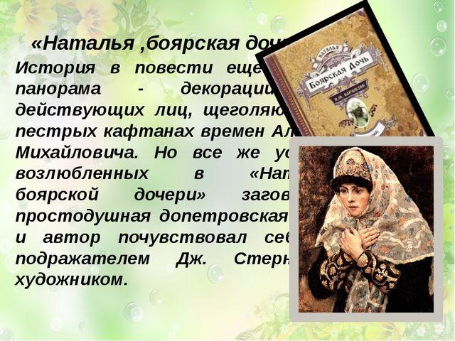 «Наталья ,боярская дочь» История в повести еще только панорама - декорации д...
