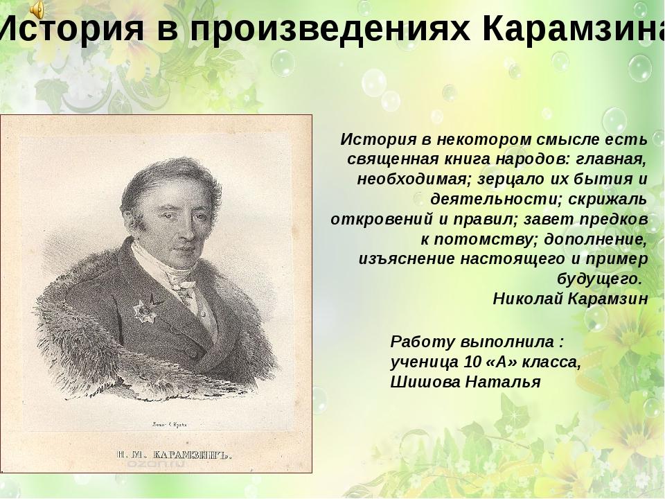 История в произведениях Карамзина История в некотором смысле есть священная...