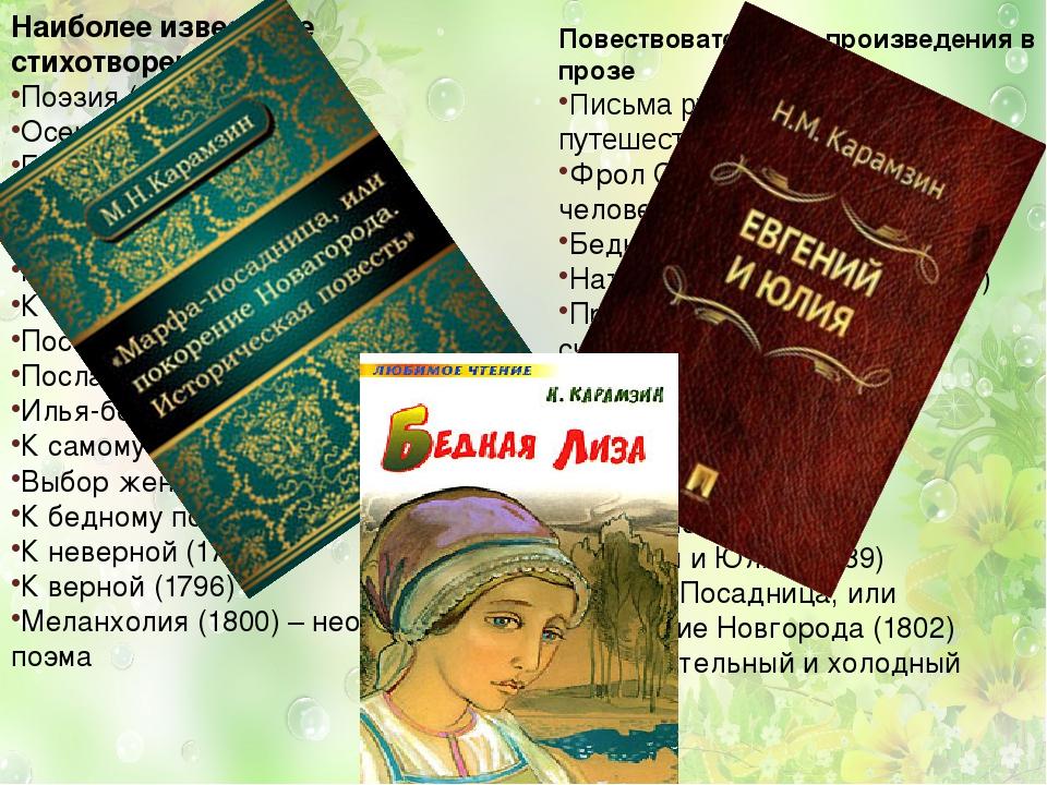 Наиболее известные стихотворения Поэзия (1787) Осень (1789) Граф Гваринос (1...