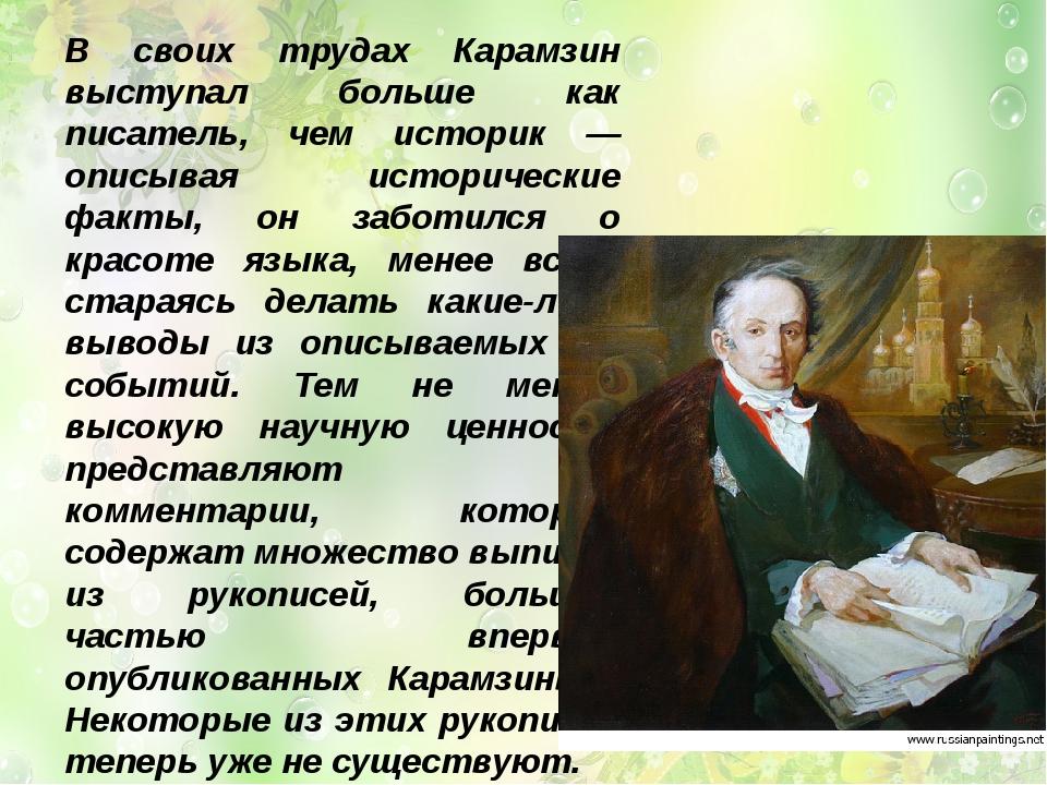 В своих трудах Карамзин выступал больше как писатель, чем историк — описывая...